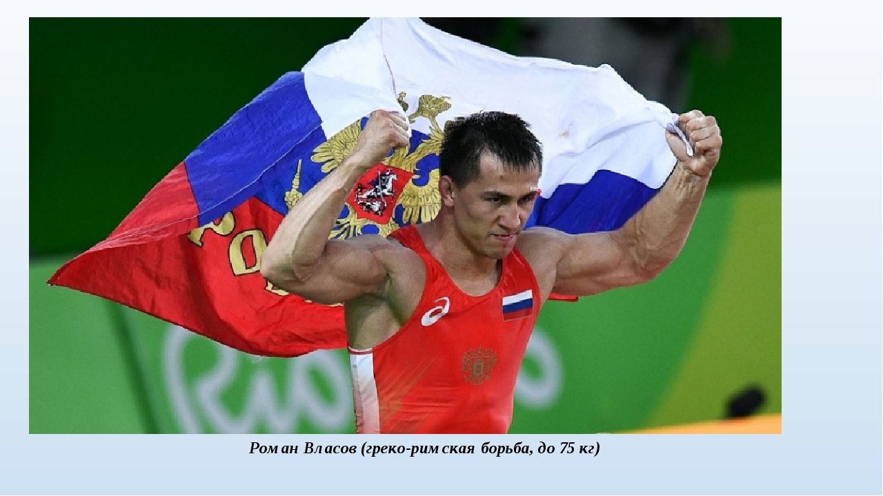 Роман Власов (греко-римская борьба, до 75 кг)