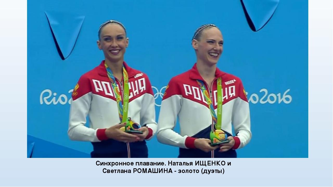 Синхронное плавание. Наталья ИЩЕНКО и Светлана РОМАШИНА - золото (дуэты)