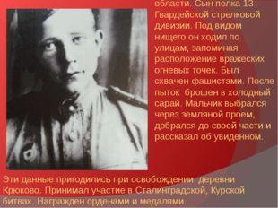 АЛЕША ВОДНЕВ Родился в 1928 г. в Курской области. Сын полка 13 Гвардейской ст