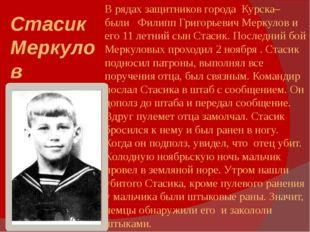Стасик Меркулов В рядах защитников города Курска– были Филипп Григорьевич Мер