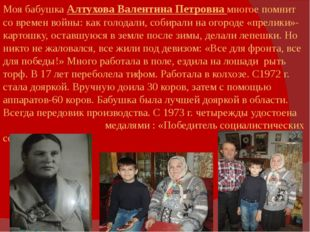 Моя бабушка Алтухова Валентина Петровна многое помнит со времен войны: как го