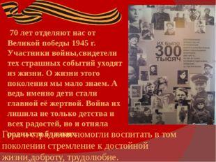 70 лет отделяют нас от Великой победы 1945 г. Участники войны,свидетели тех