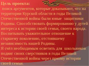 Цель проекта: поиск аргументов, которые доказывают, что на территории Курской