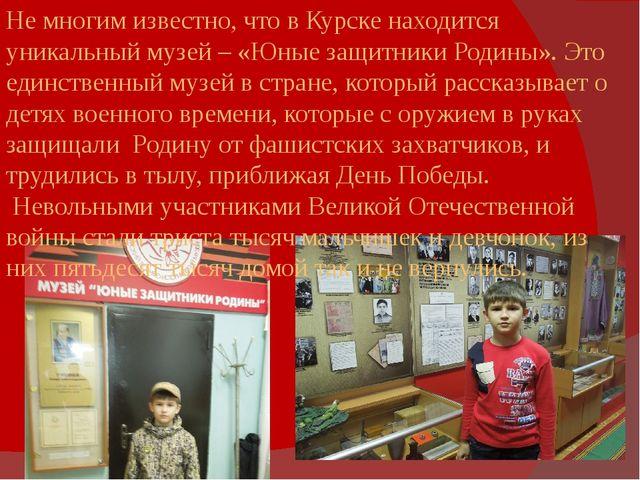 Не многим известно, что в Курске находится уникальный музей – «Юные защитники...