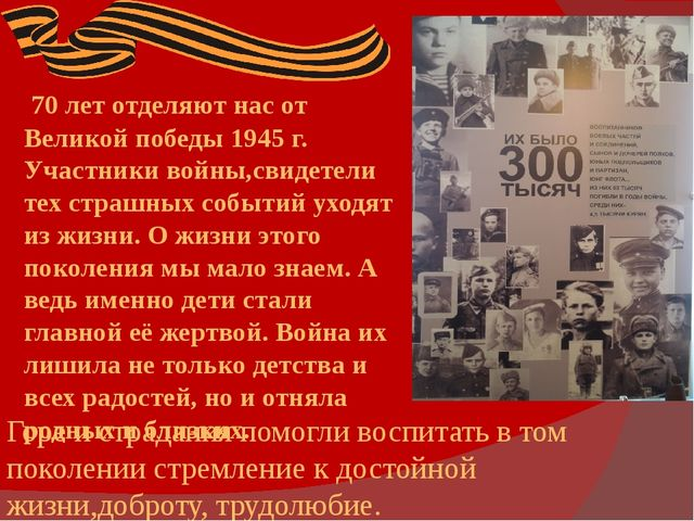 70 лет отделяют нас от Великой победы 1945 г. Участники войны,свидетели тех...