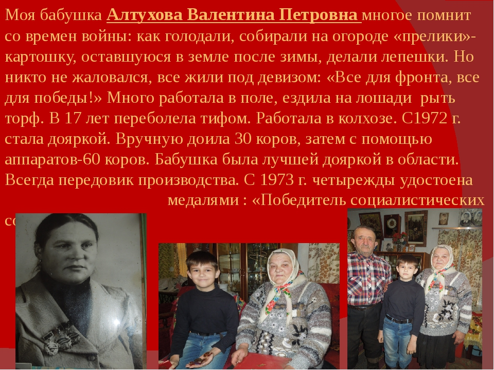 Моя бабушка Алтухова Валентина Петровна многое помнит со времен войны: как го...