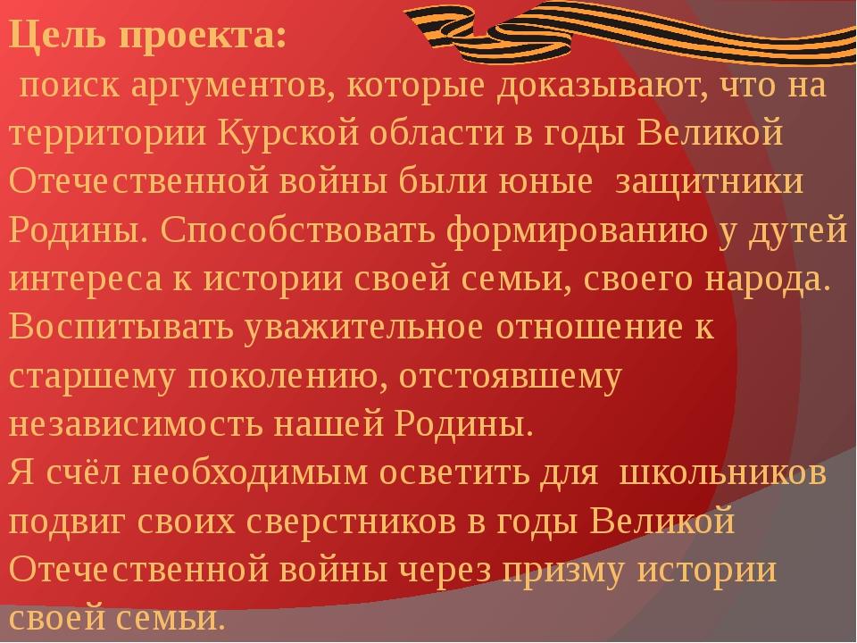 Цель проекта: поиск аргументов, которые доказывают, что на территории Курской...