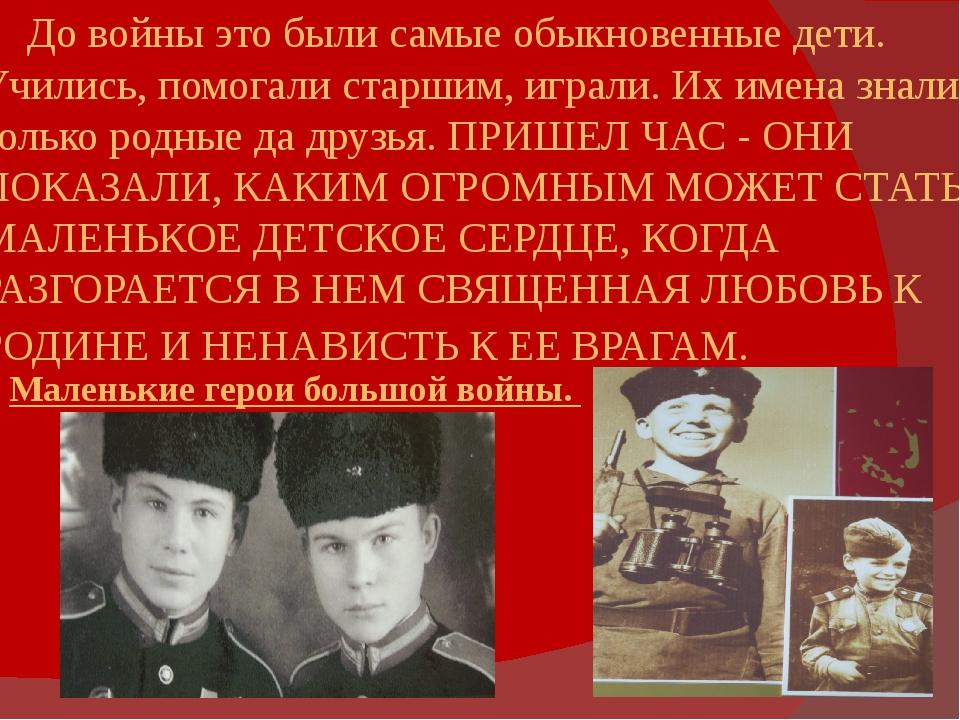 До войны это были самые обыкновенные дети. Учились, помогали старшим, играли...