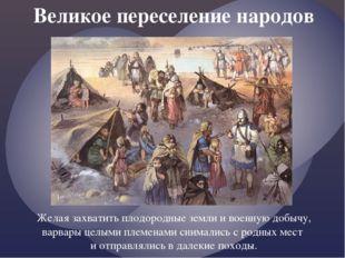 Великое переселение народов Желая захватить плодородные земли и военную добыч