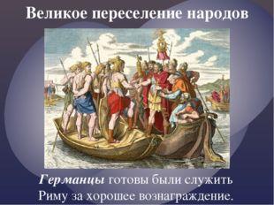 Великое переселение народов Германцы готовы были служить Риму за хорошее возн