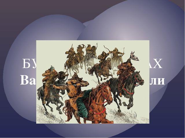 БУРИ НА ОКРАИНАХ Варвары – завоеватели