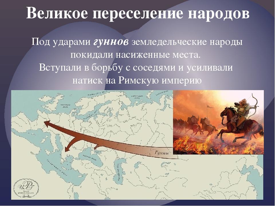 Великое переселение народов Под ударами гуннов земледельческие народы покидал...