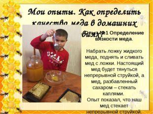 Мои опыты. Как определить качество меда в домашних условиях? Опыт №1 Определе