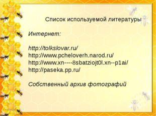 Список используемой литературы Интернет: http://tolkslovar.ru/ http://www.pc