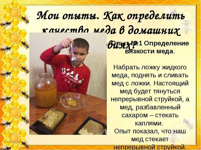 Мои опыты. Как определить качество меда в домашних условиях? Опыт №1 Определе...
