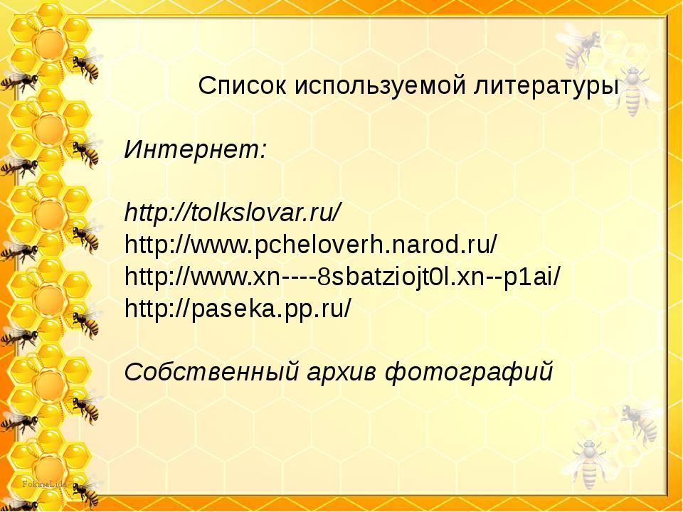 Список используемой литературы Интернет: http://tolkslovar.ru/ http://www.pc...