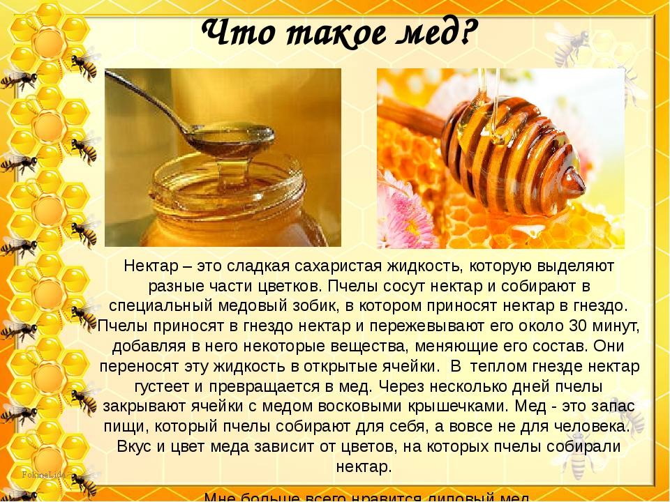 Что такое мед? Нектар – это сладкая сахаристая жидкость, которую выделяют раз...