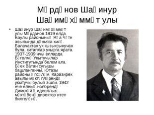 Мәрдәнов Шаһинур Шаһимөхәммәт улы Шаһинур Шаһимөхәммәт улы Мәрданов 1919 елда