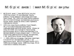 Мөбәрәкҗанов Җәмил Мөбәрәкҗан улы Мөбәрәкҗанов Җәмил Мөбәрәкҗан улы 1930 нчы