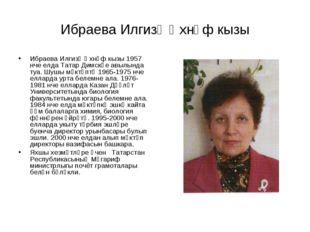 Ибраева Илгизә Әхнәф кызы Ибраева Илгизә Әхнәф кызы 1957 нче елда Татар Димск