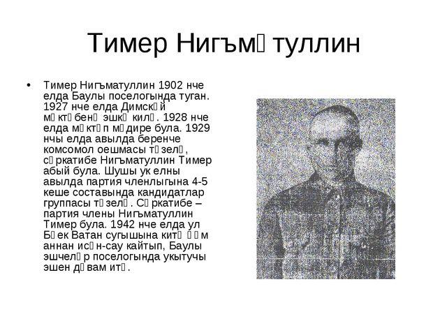 Тимер Нигъмәтуллин Тимер Нигъматуллин 1902 нче елда Баулы поселогында туган....