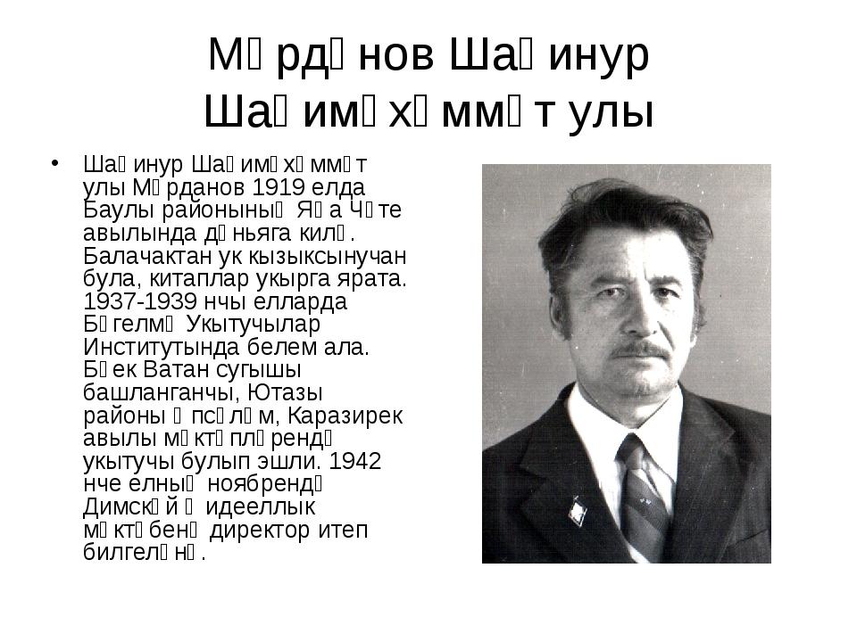 Мәрдәнов Шаһинур Шаһимөхәммәт улы Шаһинур Шаһимөхәммәт улы Мәрданов 1919 елда...