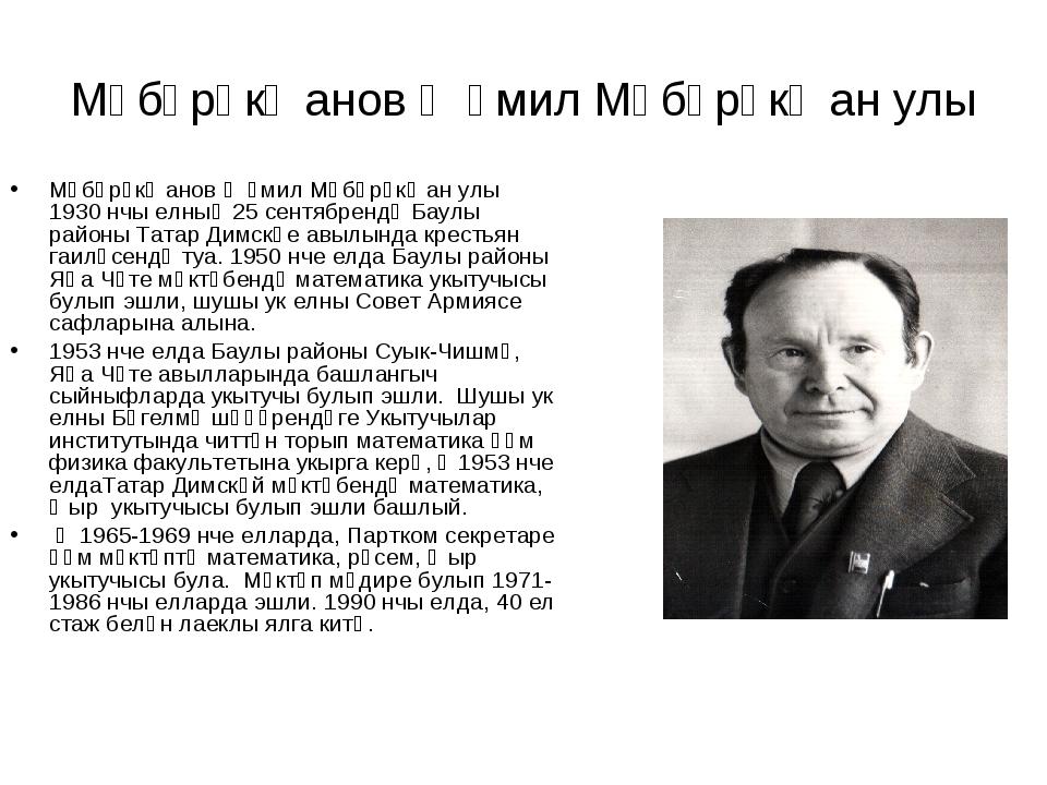Мөбәрәкҗанов Җәмил Мөбәрәкҗан улы Мөбәрәкҗанов Җәмил Мөбәрәкҗан улы 1930 нчы...