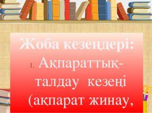 Жоба кезеңдері: Ақпараттық- талдау кезеңі (ақпарат жинау, сараптау, талдау, з