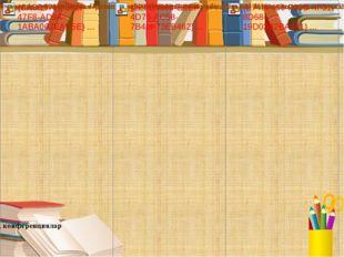 Жетістіктер Аудан көлеміндегі семинар, конференциялар 1 санат алу 2012ж.- 6 2
