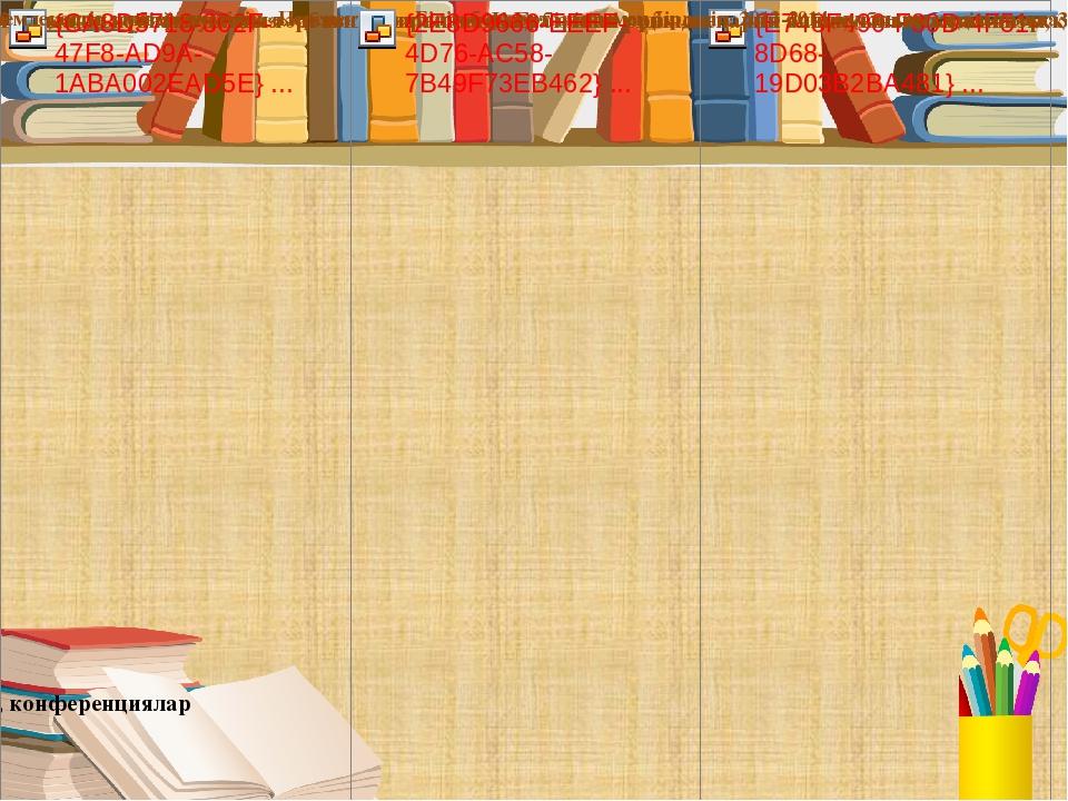 Жетістіктер Аудан көлеміндегі семинар, конференциялар 1 санат алу 2012ж.- 6 2...