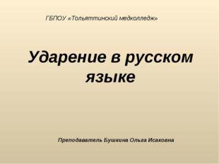 Ударение в русском языке ГБПОУ «Тольяттинский медколледж» Преподаватель Бушки