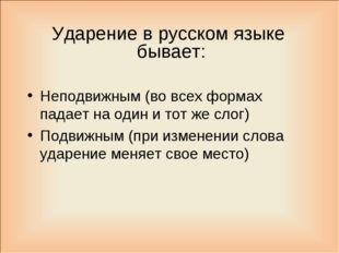 Ударение в русском языке бывает: Неподвижным (во всех формах падает на один и