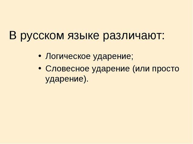 В русском языке различают: Логическое ударение; Словесное ударение (или прост...