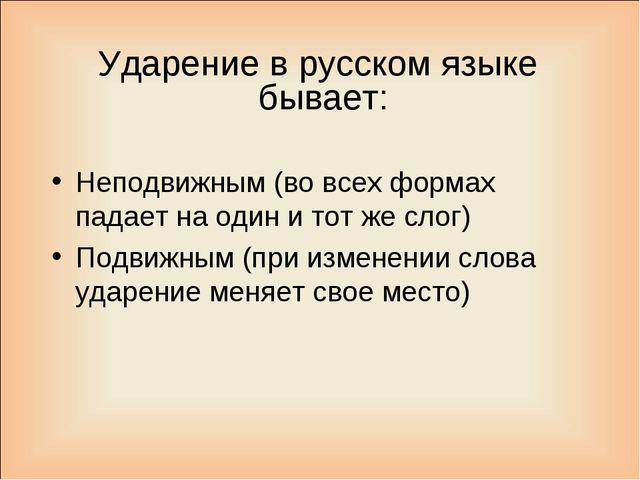 Ударение в русском языке бывает: Неподвижным (во всех формах падает на один и...