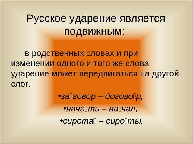 Русское ударение является подвижным: в родственных словах и при изменении од...