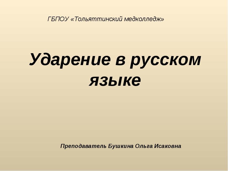 Ударение в русском языке ГБПОУ «Тольяттинский медколледж» Преподаватель Бушки...