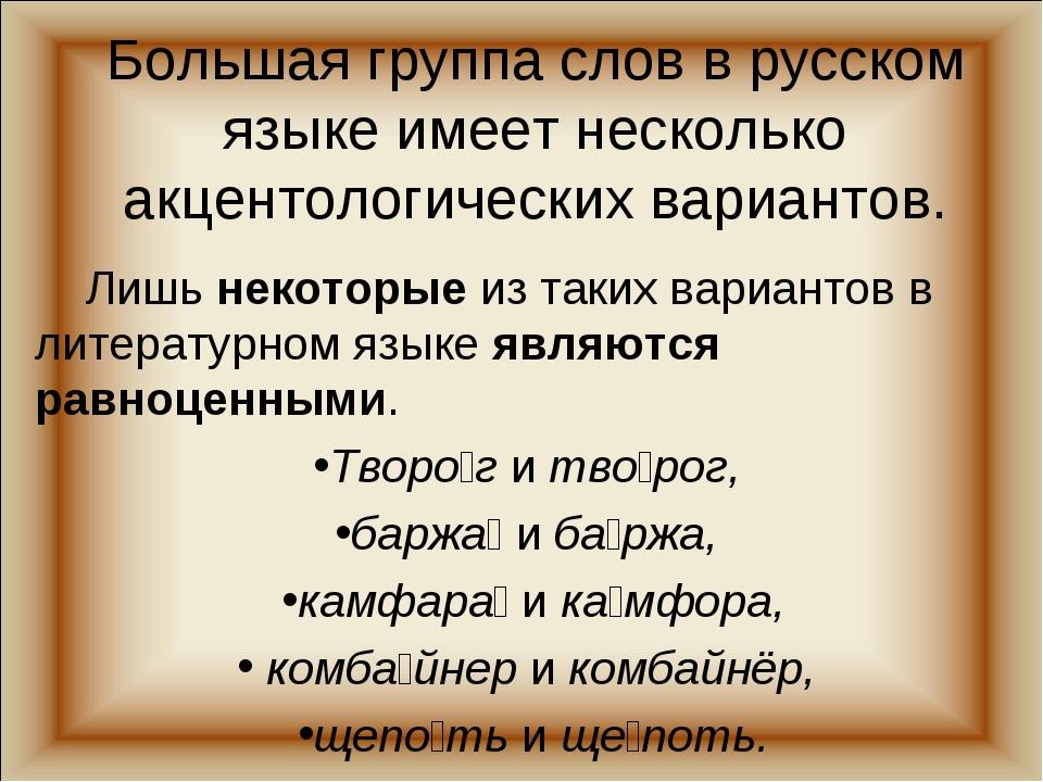 Большая группа слов в русском языке имеет несколько акцентологических вариант...