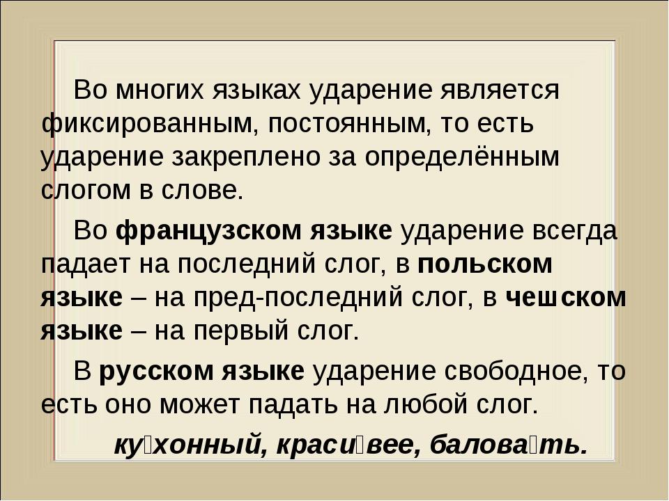 Во многих языках ударение является фиксированным, постоянным, то есть ударени...