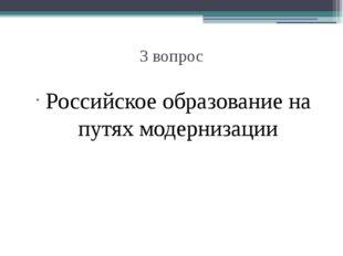 3 вопрос Российское образование на путях модернизации