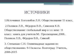 ИСТОЧНИКИ 1.Источники: Боголюбов Л.Н. Обществознание 11 класс, профиль. 2.Пол