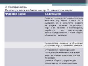 3. Функции науки. Используя текст учебника на стр. 91, впишите в левую колонк
