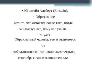 •ЭйнштейнАльберт(Einstein). Образование естьто,чтоостаетсяпослетого,