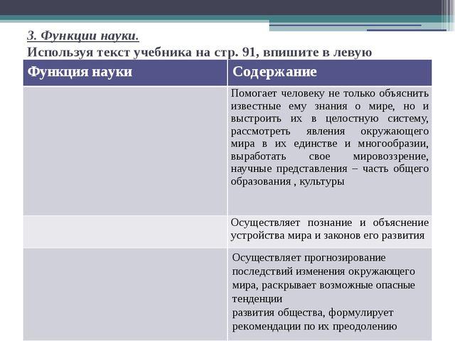 3. Функции науки. Используя текст учебника на стр. 91, впишите в левую колонк...