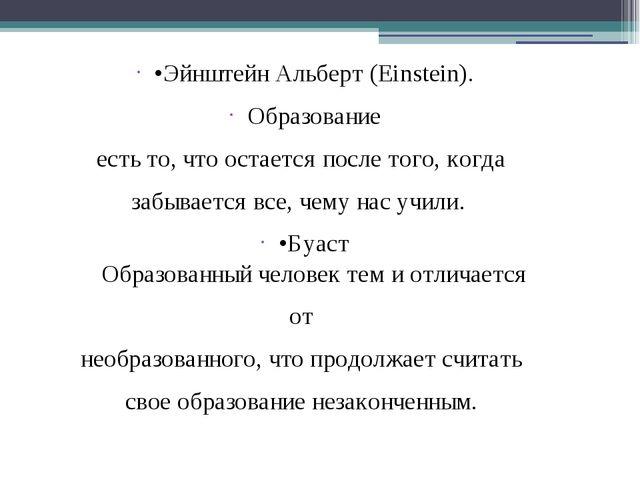 •ЭйнштейнАльберт(Einstein). Образование естьто,чтоостаетсяпослетого,...