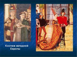 Костюм западной Европы