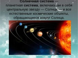 Солнечная система— планетнаясистема, включающая в себя центральную звезду