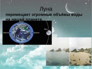 Луна перемещает огромные объёмы воды на нашей планете.