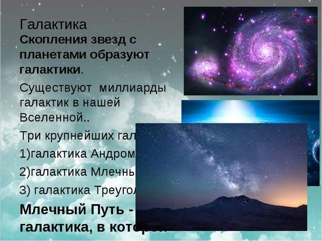 Галактика Скопления звезд с планетами образуют галактики. Существуют миллиар...