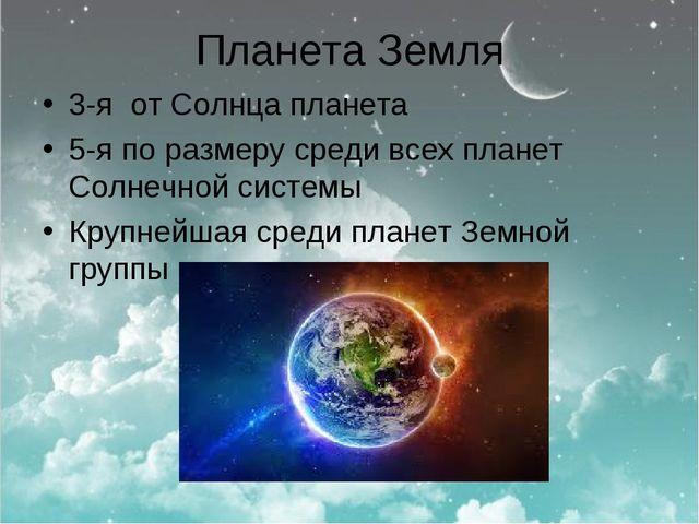 Планета Земля 3-я от Солнца планета 5-я по размеру среди всех планет Солнечно...