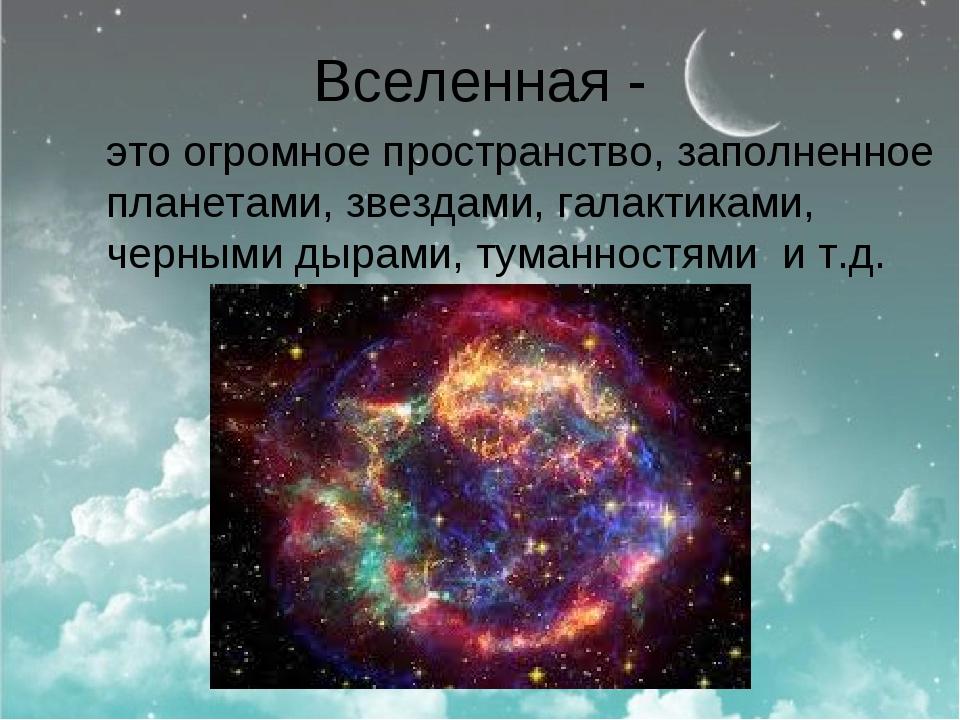 Вселенная - это огромное пространство, заполненное планетами, звездами, галак...